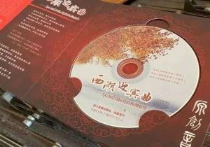 """來聽聽亞運版《北京歡迎你》, """"樂癡""""老教師譜寫了三個版本的《西湖迎賓曲》"""