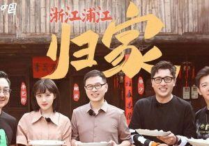华少、李艺彤谈家人泪崩,《还有诗和远方》浦江探寻中华家文化