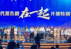 时代报告剧《在一起》9月底登陆浙江卫视!致敬抗疫英雄,致敬伟大时代