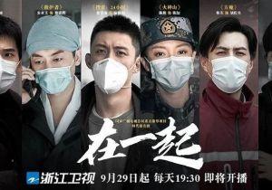 时代报告剧《在一起》9.29定档浙江卫视!接力平凡致敬英雄