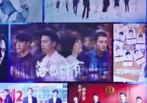 """浙江卫视2020秋季大片沟通会,超级""""剧""""阵美好来袭"""