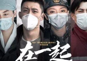 浙江卫视《在一起》十个故事,一份使命,致敬伟大时代!