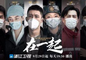 浙江卫视《在一起》特别节目9月28日播出! 凝聚敬意,心怀感恩