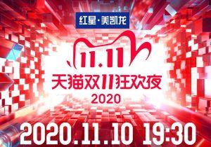 全世界都在看的晚會!2020天貓雙11狂歡夜來了
