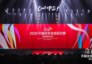 """2020天貓雙11狂歡夜重磅升級,超密集福利一起""""盡情生活"""""""
