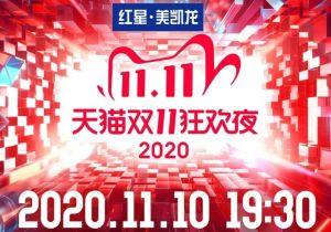 2020天貓雙11狂歡夜陣容首發!華晨宇燃爆不眠夜