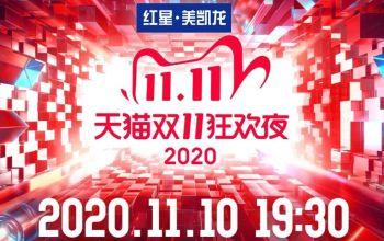 2020天猫双11狂欢夜阵容首发!华晨宇燃爆不眠夜