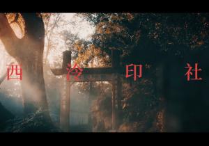精品力作 定义品质 大型人文纪录片《西泠印社》定档11月18日