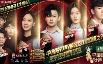 距离《2020中国好声音》总决赛,还有4天!