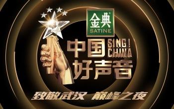 距离《2020中国好声音》总决赛,还有2天!