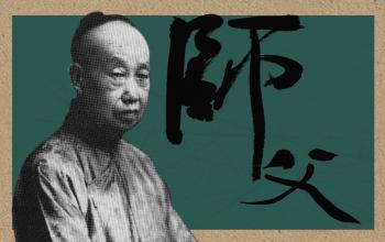 《西泠印社》第三集《师父》:吴昌硕竟有一组超时代的照片,1920年代便收入惊人