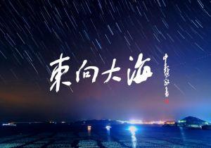 浙江卫视大型纪录片《东向大海》带你纵横蓝海