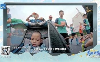 《美好中国》星星的马拉松