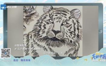 《美好中国》瓜子作画