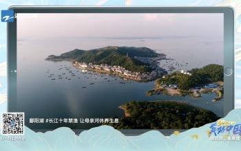 《美好中国》鄱阳湖