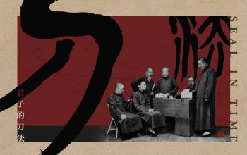 《西泠印社》第六集《刀法》:刀法就是活法,看懂了这句话,就懂了这一集