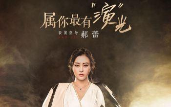 《我就是演员3》再亮高光  首席表演指导郝蕾、张颂文、刘天池和主持人伊一今日到岗