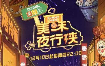 《美味夜行俠》定檔12月10日,尹正、秦霄賢宣傳片爆笑不斷