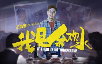 王自健《我是余欢水》 我就是演员3 第1期