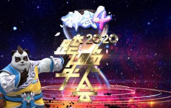 感恩有你2020浙江卫视跨年晚会:成龙实力助阵,李晨郑恺跑男团激情开唱
