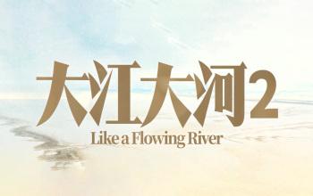 浙江卫视 《大江大河2》定档1220 ,定档预告强势来袭!
