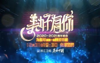 """""""美好有你""""2021浙江卫视跨年晚会 12月31日19:30全球直播"""