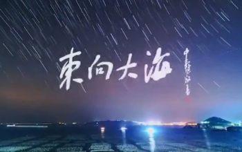 穿越藍海 讀懂中國 讀懂未來——浙江衛視大型紀錄片《東向大?!?> <span class=