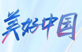 30秒记录美好中国