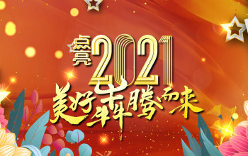 元旦假期将至,浙江卫视携新年特别编排,以美好之势犇腾而来