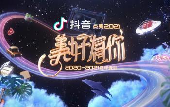 浙江卫视美好有你2020-2021跨年晚会全程