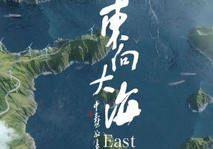 《东向大海》导演手记——一部纪录片是怎样炼成的?