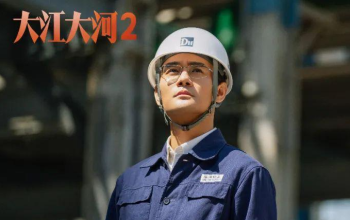 《大江大河2》今晚收官!王凯、杨烁、董子健能否迎来美好人生?