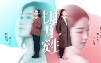 张艺凡 孙嘉璐《七月与安生》 我就是演员3 第4期