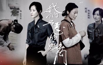 刘孜 柯蓝《我们与恶的距离》 我就是演员3 第4期