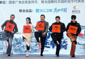 浙江卫视加速人文节目创新,助力文旅融合新发展