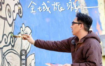 寶藏般的鄉村 第8期:暢游柯橋,尤長靖留下獨家記憶