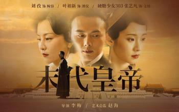 刘孜 叶祖新 张艺凡 《末代皇帝》 我就是演员3第10期