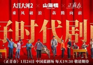 """浙江卫视""""美好时代剧献2""""完美收官,引领国剧风尚描绘时代篇章"""