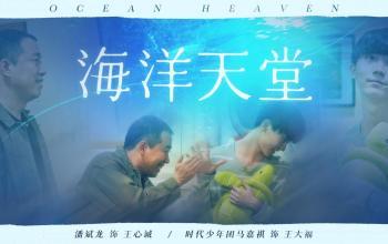 马嘉祺VS潘斌龙《海洋天堂》 我就是演员3第11期