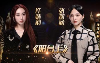 张韶涵 许靖韵《阳台上》 天赐的声音2第7期