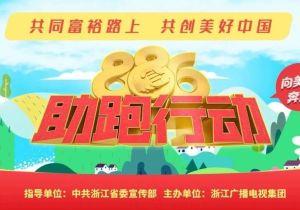 """浙江廣電集團""""886助跑行動""""2021再出發!共同富裕路上,共創美好中國"""