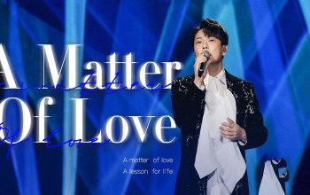 张信哲《A Matter Of Love》 为歌而赞第1期