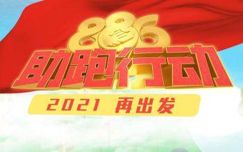 """浙江广电集团""""886助跑行动""""2021再出发!"""