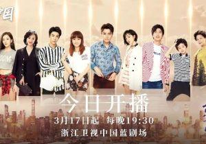 《愛在星空下》今日開播,賈乃亮、陳意涵演繹娛樂圈實錄