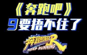 《奔跑吧》第九季阵容官宣 跑力全开!