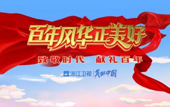 """一叶红船映初心,浙江卫视庆祝建党百年主题季""""百年风华正美好""""整装起航"""