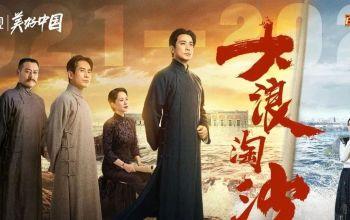 浙江卫视《大浪淘沙》定档5月11日,淘尽数载铅华,致敬中国共产党百年华诞!