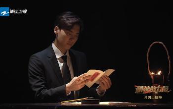 李易峰讲述井冈山精神  精神的力量