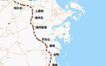 又一高铁正式定名!以后台州到杭州更方便!