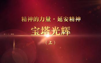 精神的力量 第9期:延安精神 宝塔光辉(上)